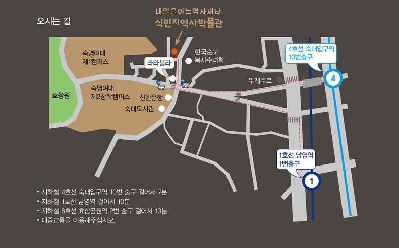 (내일을여는역사재단) -길안내지도.png